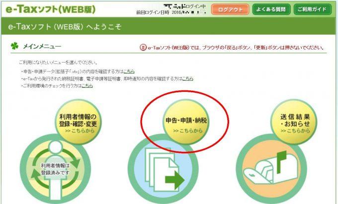 e-taxweb版画面1