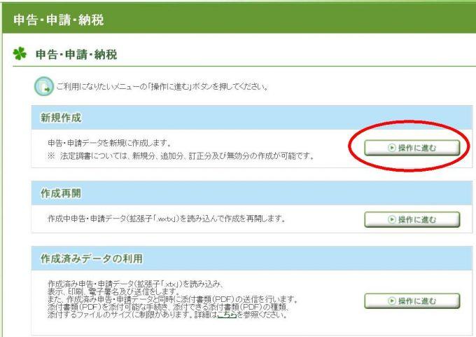 e-taxweb版画面2