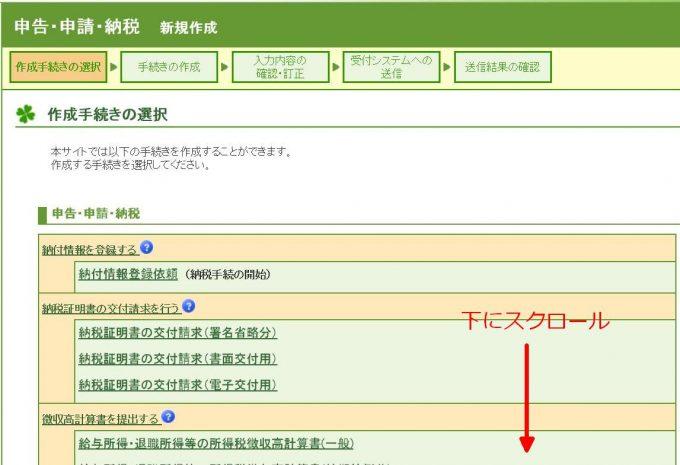 e-taxweb版画面3