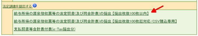 e-taxweb版画面4