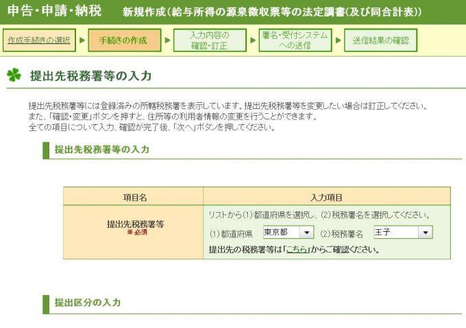 e-taxweb版法定調書作成画面