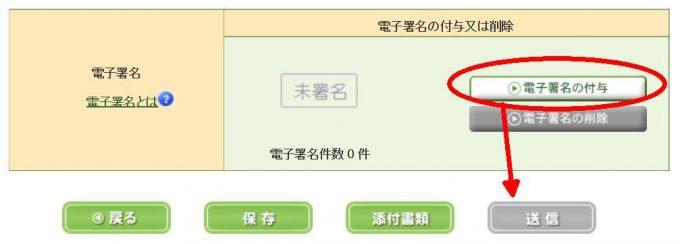 e-taxweb版法定調書作成画面3