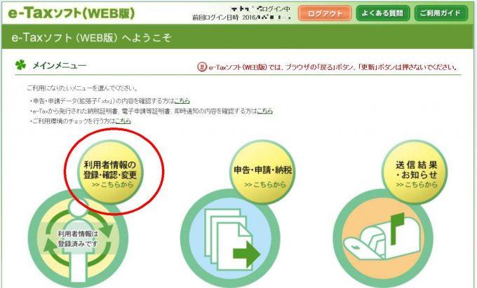 e-taxweb版画面