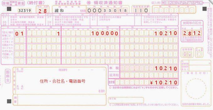 報酬・料金等の所得税徴収高計算書の記入例