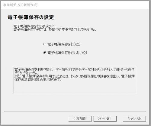 弥生会計の電子帳簿保存法の対応設定