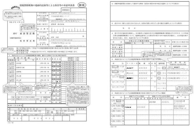 国税関係帳簿の電磁的記録等による保存等の承認申請書1