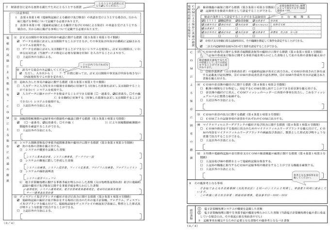 国税関係帳簿の電磁的記録等による保存等の承認申請書2