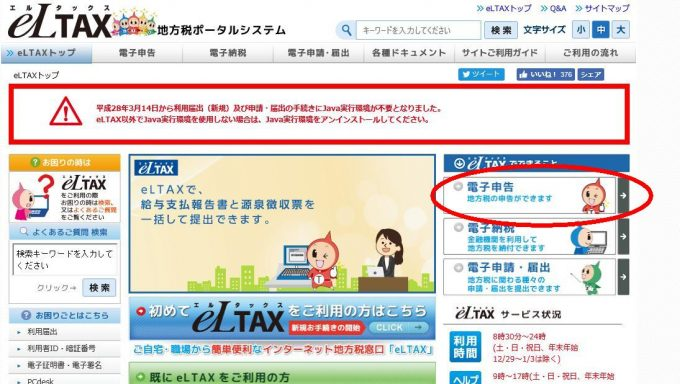 eltax公式サイトトップページ