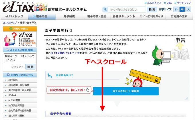 eltax公式サイトのPCdeskページ1