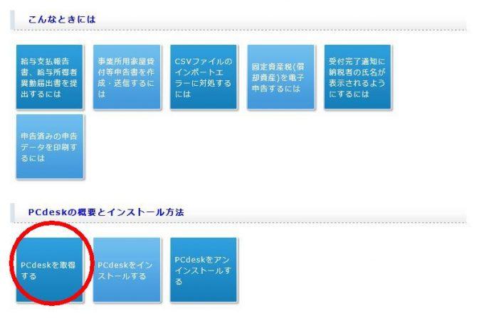 eltax公式サイトのPCdeskページ2
