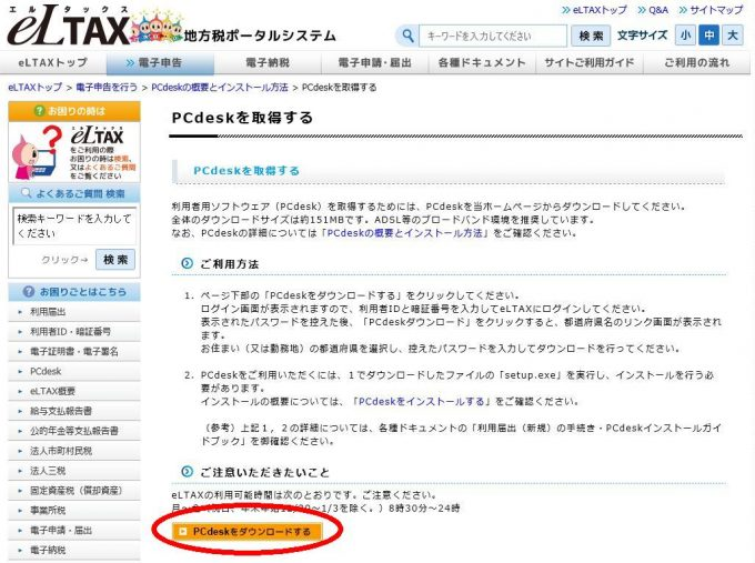 eltax公式サイトのPCdeskページ3