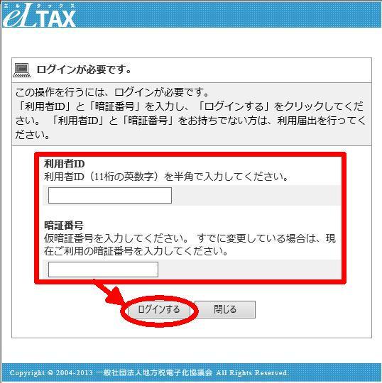 eltax公式サイトのPCdeskのダウンロード