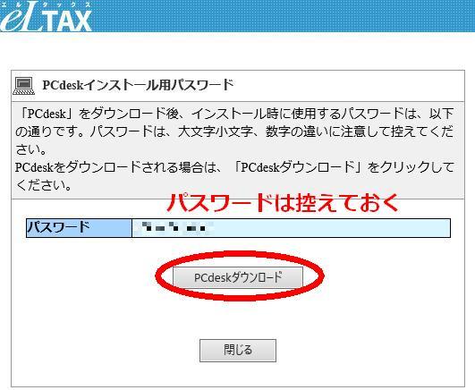 eltax公式サイトのPCdeskのダウンロード2