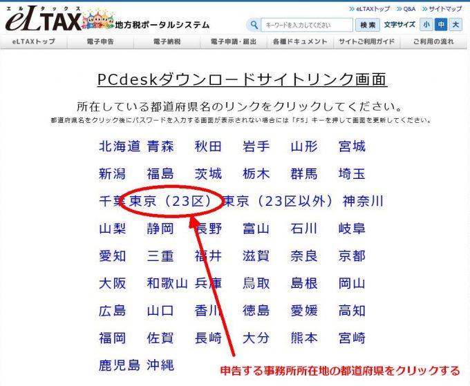 eltax公式サイトのPCdeskのダウンロード3