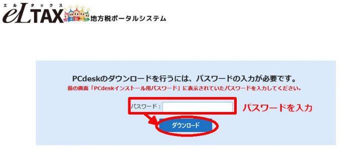 eltax公式サイトのPCdeskのダウンロード4