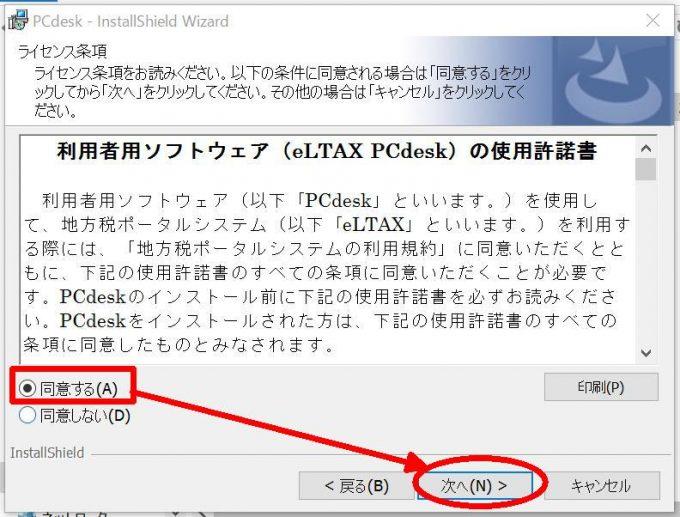 eltax公式サイトのPCdeskのインストール2