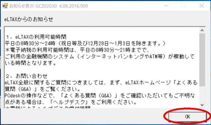 eltax公式サイトのPCdeskの操作3