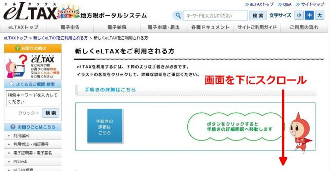 eLTAX新規利用届出