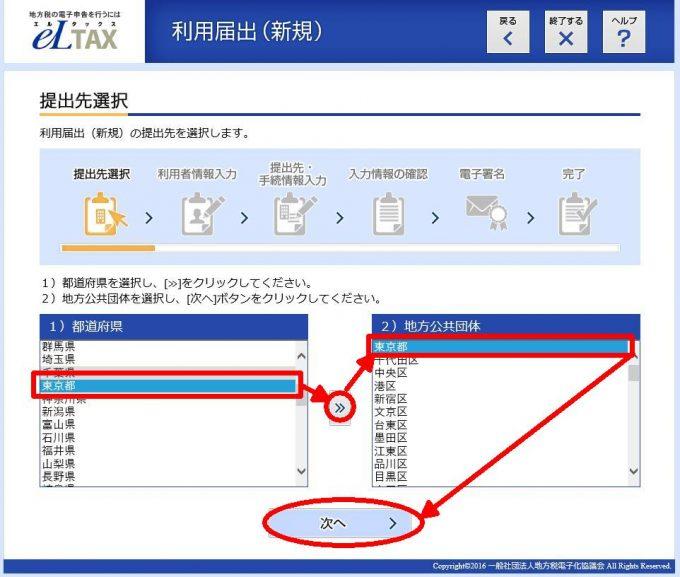 eLTAXの利用届出3