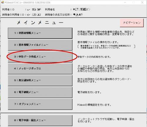 PCdeskの操作1