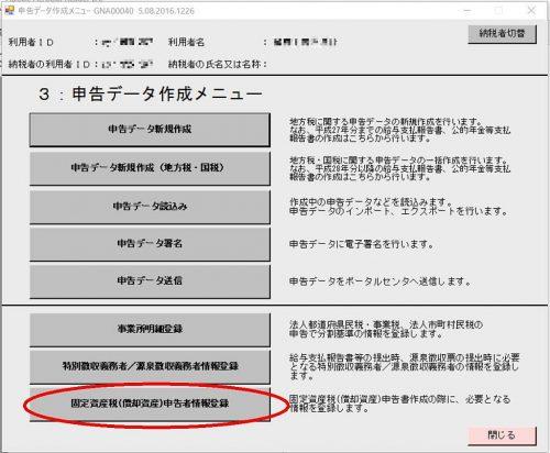 PCdeskの操作2