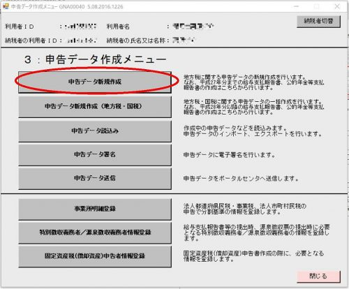 PCdeskの操作7