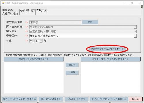PCdeskの操作9