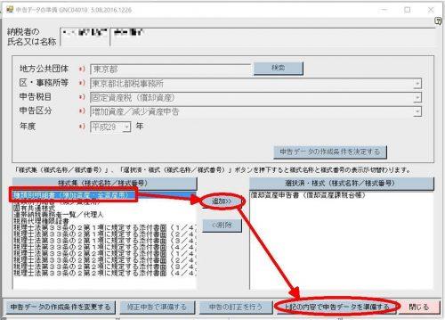 PCdeskの操作10