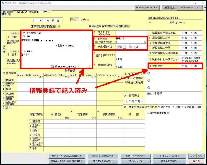PCdeskの操作11