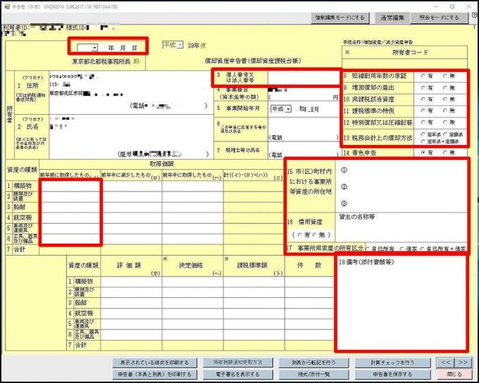 PCdeskの操作12