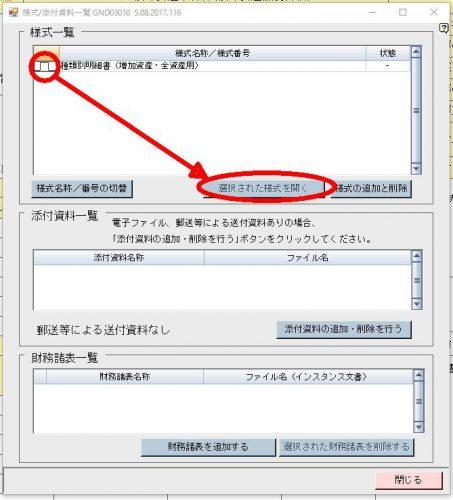 PCdeskの操作14