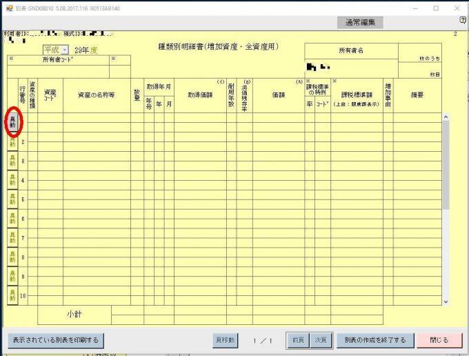 PCdeskの操作15