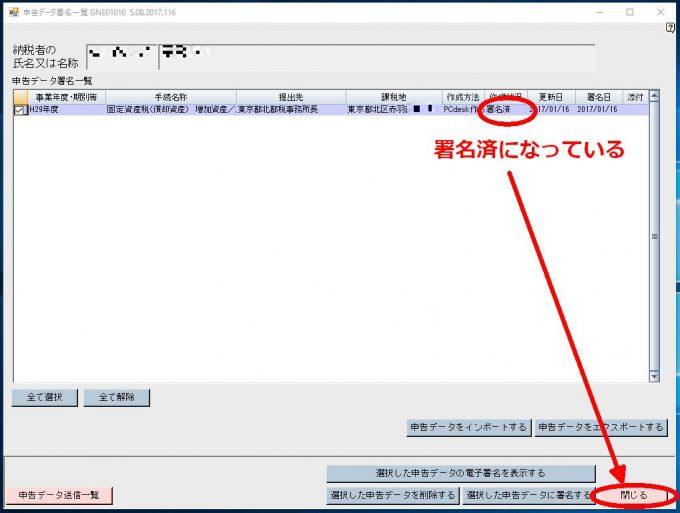PCdeskの操作23