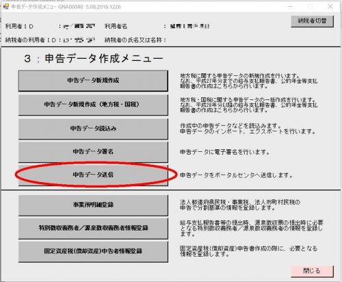 PCdeskの操作24