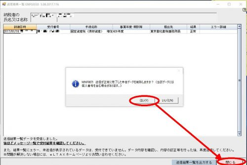 PCdeskの操作26