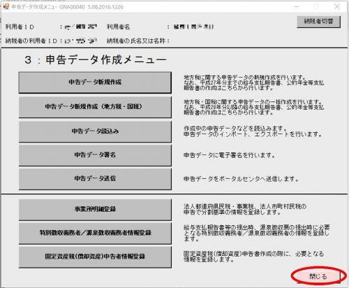 PCdeskの操作27