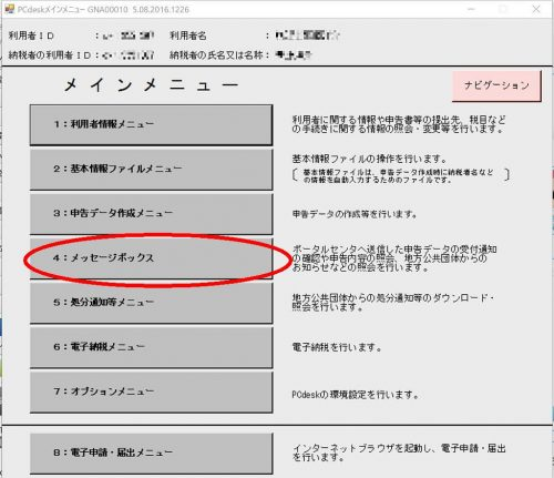 PCdeskの操作28
