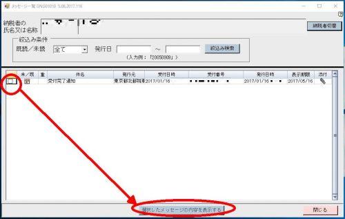 PCdeskの操作29