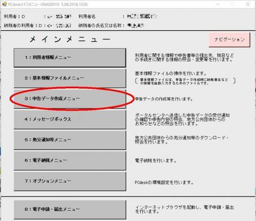 PCdeskの操作32