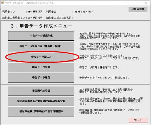 PCdeskの操作33