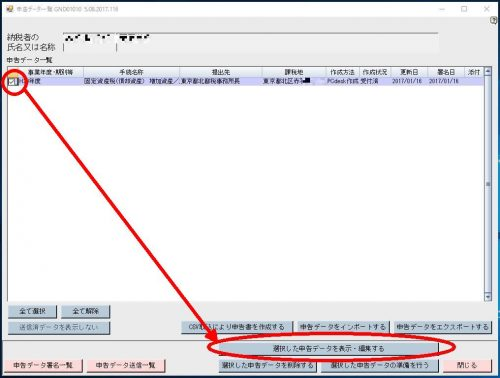 PCdeskの操作39