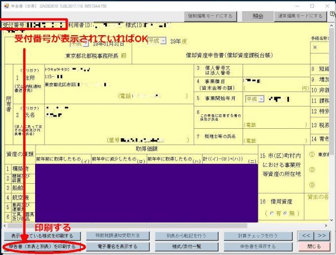 PCdeskの操作40