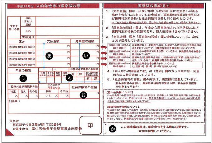 公的年金の源泉徴収票(平成27年分)