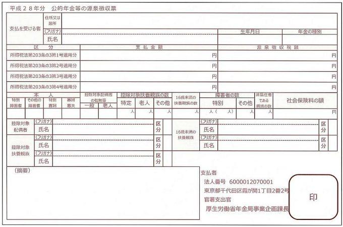 公的年金の源泉徴収票(平成28年分)