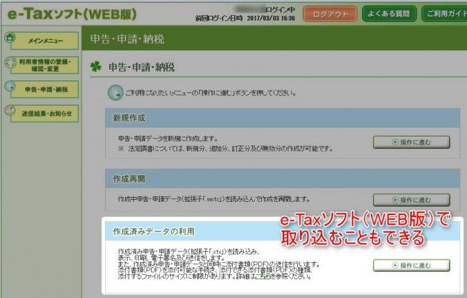 etaxソフトWEB版のXTX読込