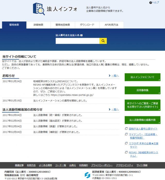 法人インフォメーションの利用画面1
