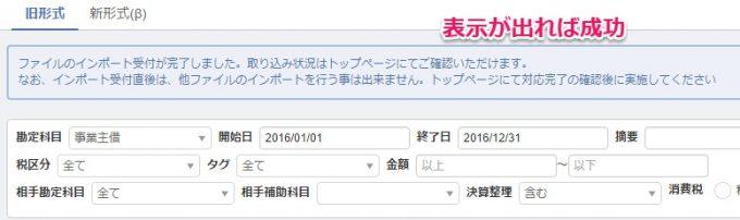 総勘定元帳の画面