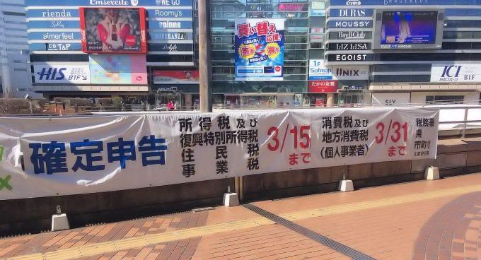 大宮駅前にて確定申告の垂れ幕2