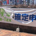所得税の確定申告における振替納税をやめる方法
