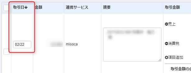 Misocaの請求書仕訳